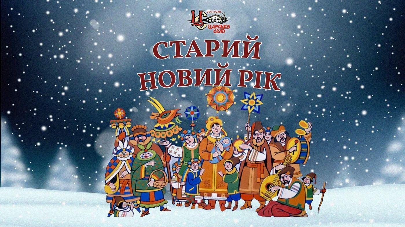 Старый Новый год (13 января) в Царском селе