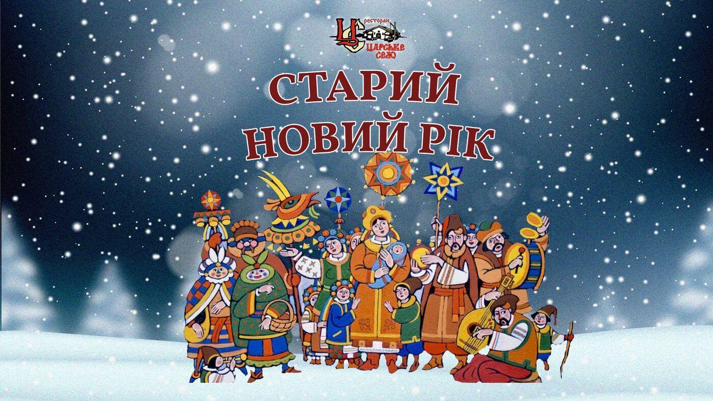 Старий Новий Рік (13 січня) у Царському селі