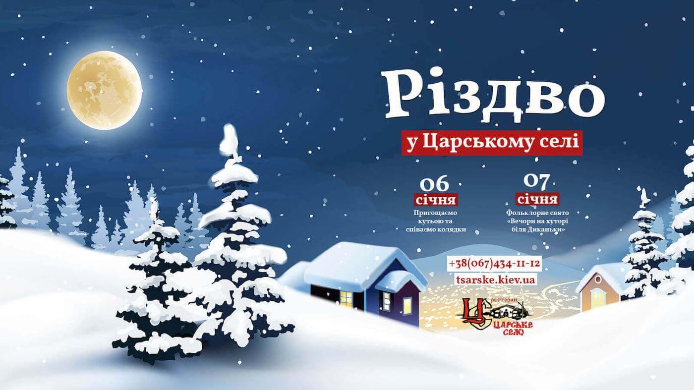 Рождество в Царском селе (6-7 января)