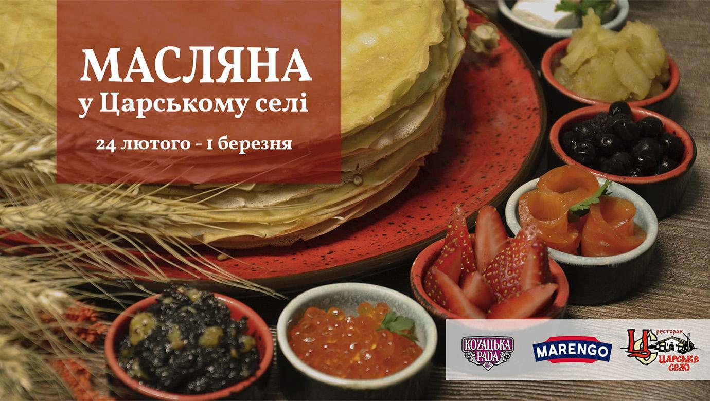 We are celebrating Maslyana (24.02-01.03) in Tsarske Selo