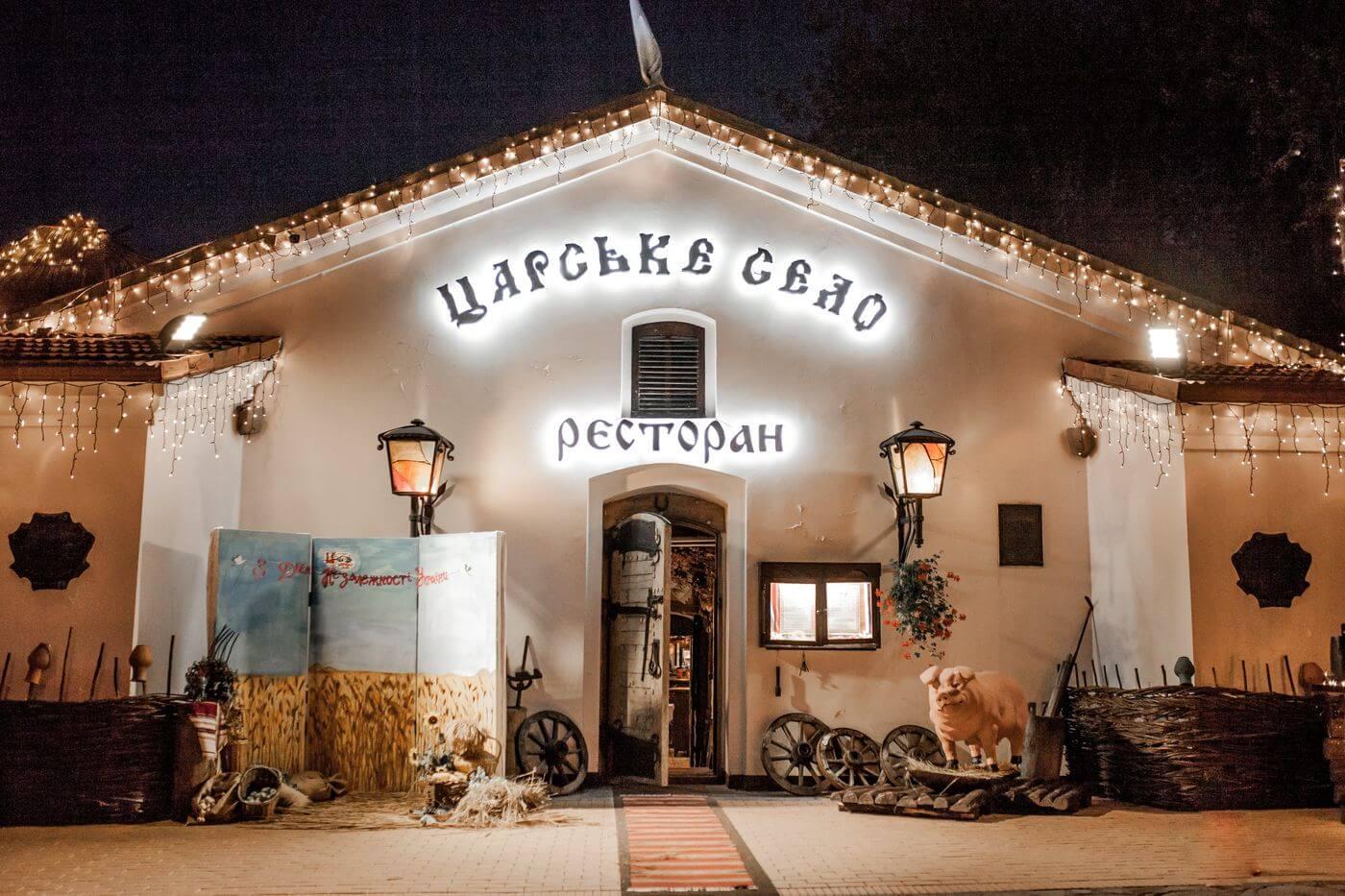 Уютный ресторан в Киеве