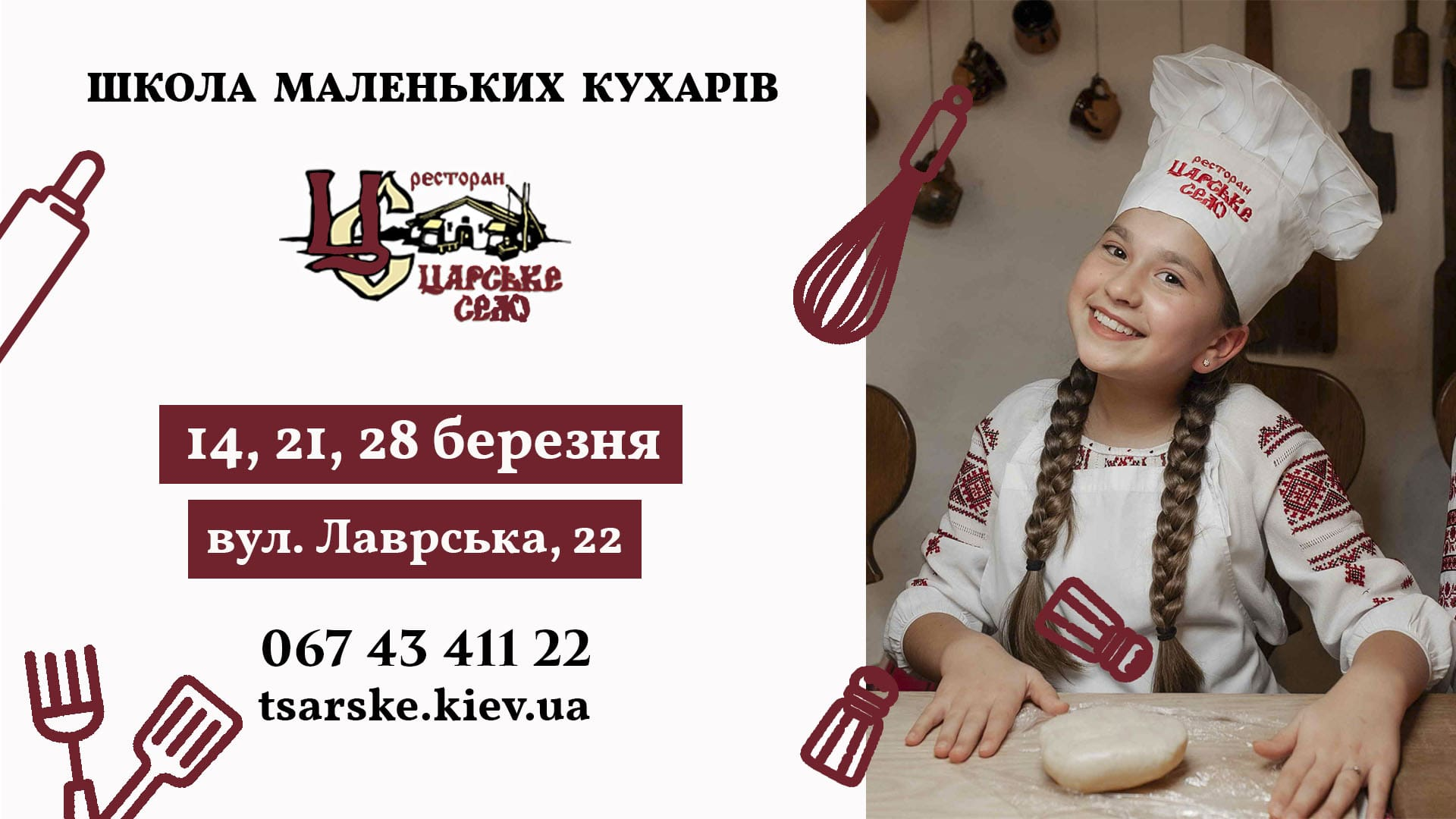 Little Chefs' School in Tsarske Selo (March 14, 21, 28)